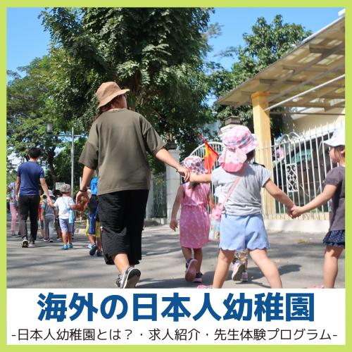 海外日本人幼稚園-3